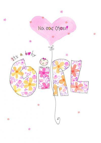 Ευχετήρια κάρτα γέννησης κοριτσάκι