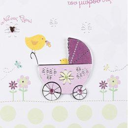 Ευχετήρια κάρτα γέννησης χειροποίητη κοριτσάκι