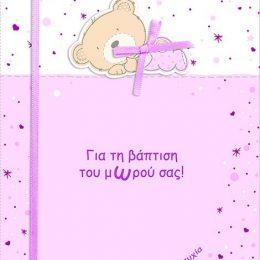 Ευχετήρια κάρτα χειροποίητη κοριτσάκι
