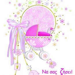 Ευχετήρια κάρτα γέννησης κοριτσάκι (3)