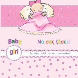 Ευχετήρια κάρτα βάπτισης κοριτσάκι (8)