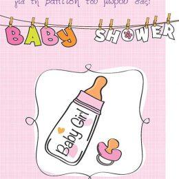 Ευχετήρια κάρτα βάπτισης κοριτσάκι (14)