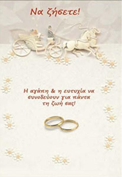Ευχετήρια κάρτα Γάμου