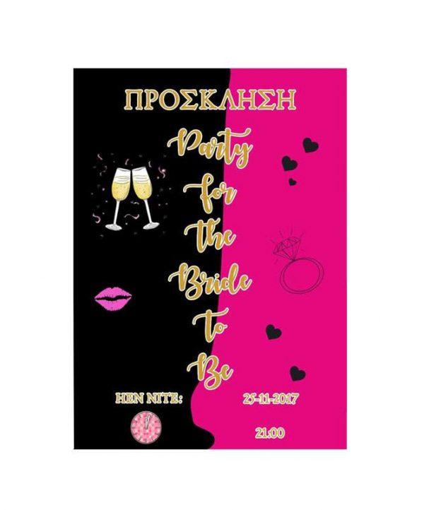 Προσκλήσεις για Bachelor παρτυ (10 τεμ)