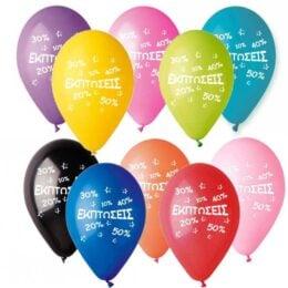 12″ Μπαλόνι τυπωμένο Εκπτώσεις