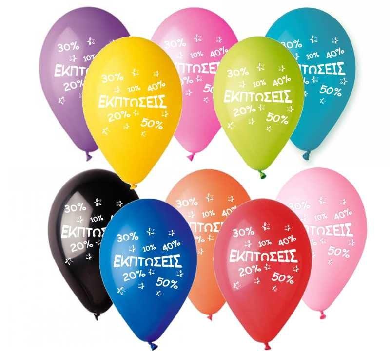 """12"""" Μπαλόνι τυπωμένο Εκπτώσεις"""