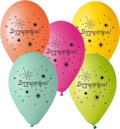 """12"""" Μπαλόνια τυπωμένα Συγχαρητήρια"""