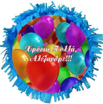 Χειροποίητη Πινιάτα πάρτυ Μπαλόνια