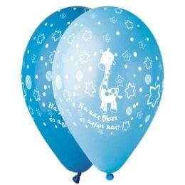 """12"""" Μπαλόνι καμηλοπάρδαλη Να μας ζήσει το αγόρι μας"""