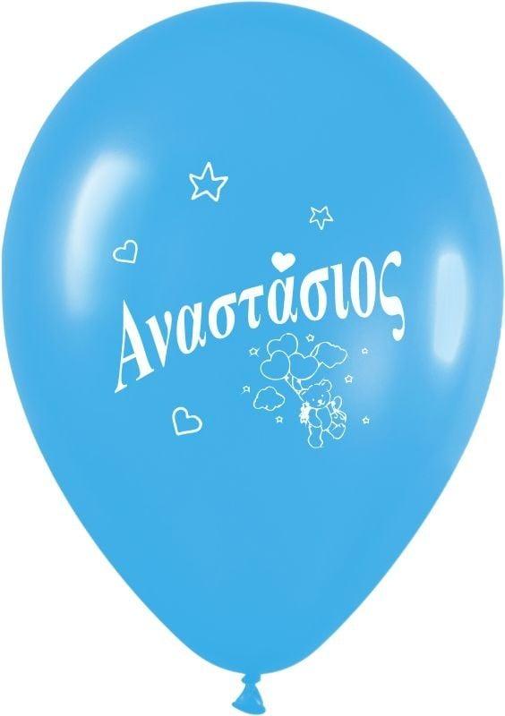 """12"""" Μπαλόνι τυπωμένο όνομα Αναστάσιος"""