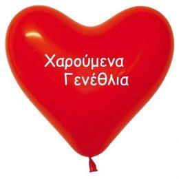 12″ Μπαλόνι κόκκινη καρδιά χαρούμενα γενέθλια