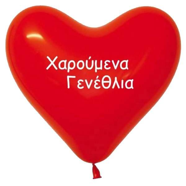 """12"""" Μπαλόνι κόκκινη καρδιά χαρούμενα γενέθλια"""