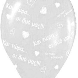 12″ Μπαλόνι διάφανο Και τώρα οι δύο μας