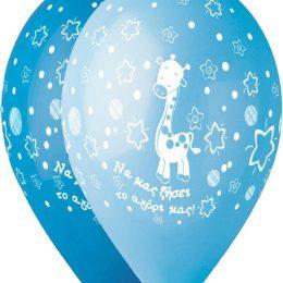 12″ Μπαλόνι καμηλοπάρδαλη Να μας ζήσει το αγόρι μας