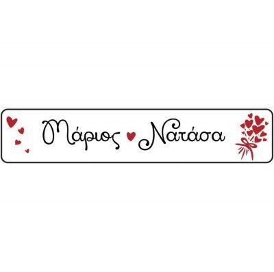 Πινακίδα αυτοκινήτου γάμου Ονόματα & ανθοδέσμη