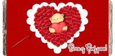 Σοκολάτα Αρκουδάκι είσαι η ζωή μου
