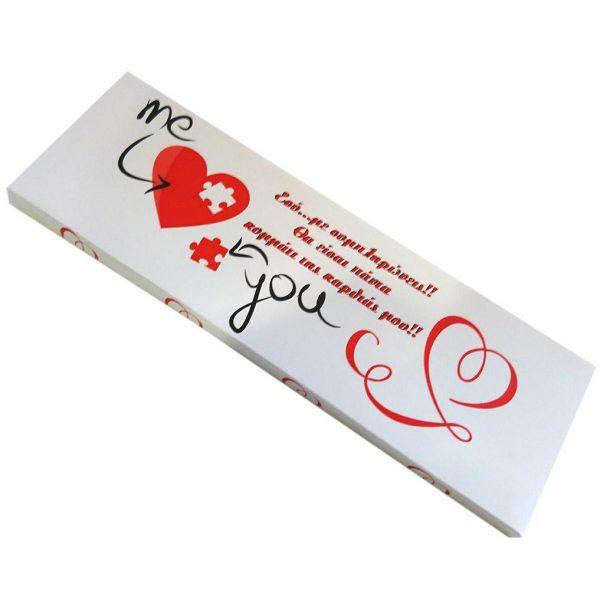Σοκολάτα Γίγας Εσύ με συμπληρώνεις