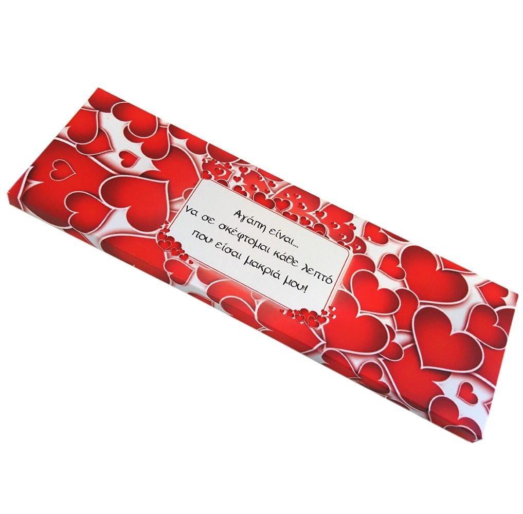 Σοκολάτα Αγάπης Γίγας Αγάπη είναι...