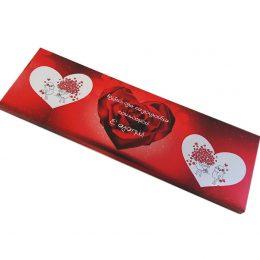 Σοκολάτα Αγάπης Γίγας με μήνυμα αγάπης