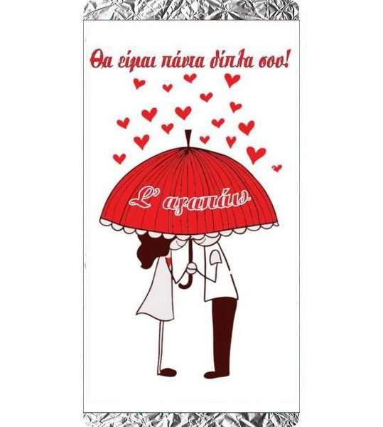 Σοκολάτα Αγάπης Ζευγάρι με ομπρέλα