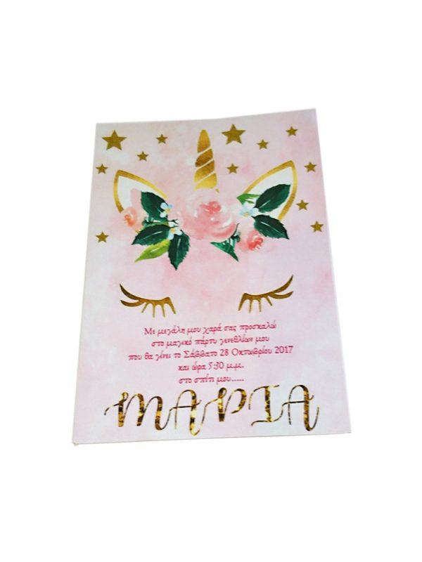 Προσκλητήριο κάρτα Μονόκερος αστέρια (10 τεμ)