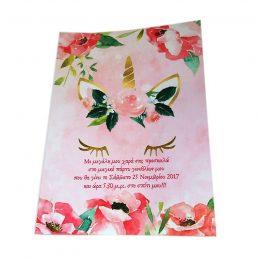 Προσκλητήριο κάρτα Μονόκερος λουλούδια