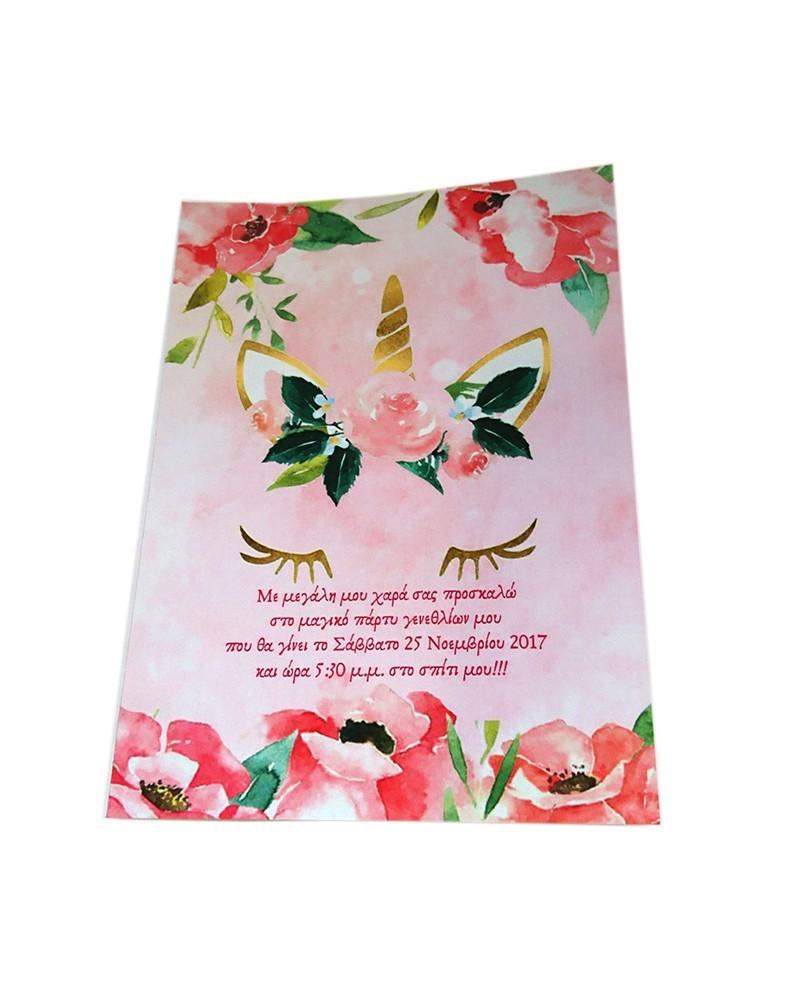 Προσκλητήριο κάρτα Μονόκερος λουλούδια (10 τεμ)