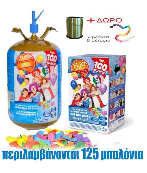 Φιάλη ήλιον μαζί με 125 μπαλόνια + ένα καρούλι κορδέλα + Flyluxe