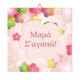 """Ξύλινο καδράκι για την γιορτή της μητέρας """"Μαμά σ αγαπώ"""""""