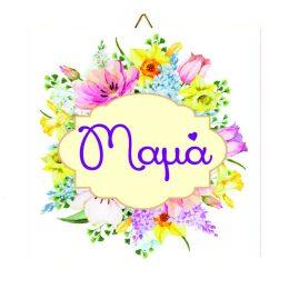 """Ξύλινο καδράκι στεφάνι από λουλούδια """"Μαμά"""""""
