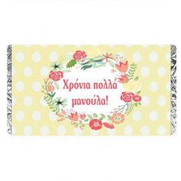 """Σοκολάτα για την γιορτή της μητέρας πουά """"Χρόνια πολλά μανούλα"""""""