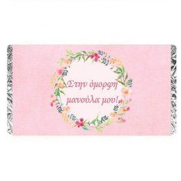 """Σοκολάτα για την γιορτή της μητέρας ροζ """"Στην όμορφη μανούλα μου"""""""