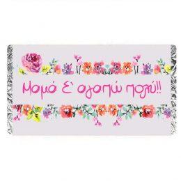 """Σοκολάτα για την γιορτή της μητέρας λουλούδια """"Μαμά σ'αγαπώ πολύ"""""""