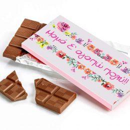 """Σοκολάτα """"Μαμά σ'αγαπώ πολύ"""""""