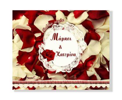 Χειροποίητο βιβλίο ευχών γάμου Ροδοπέταλα