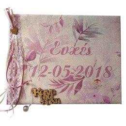 Χειροποίητο βιβλίο ευχών ροζ φύλλα- βέρες