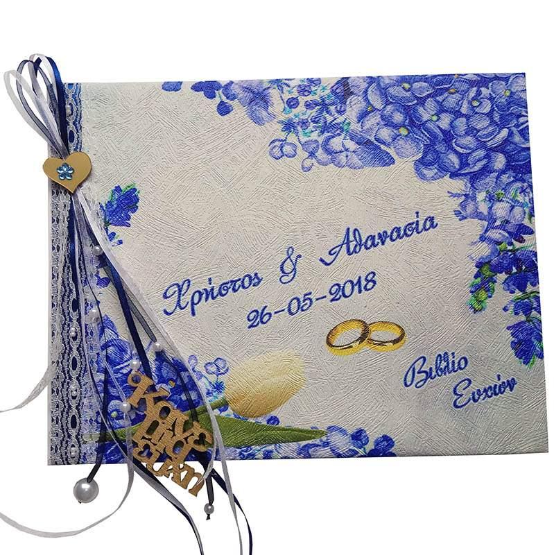 Χειροποίητο βιβλίο ευχών μπλε λουλούδια- βέρες