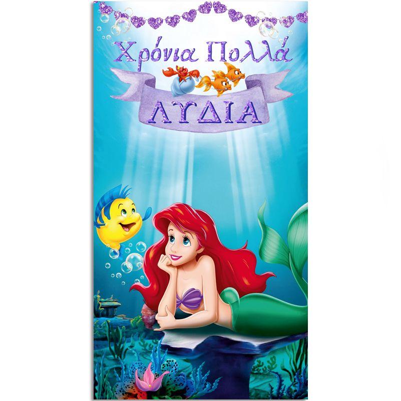 Αφίσα πόρτας με μήνυμα Άριελ