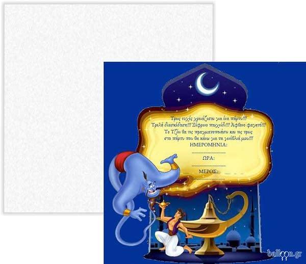 Πρόσκληση πάρτυ κάρτα Aladdin με φάκελο (10 τεμ)