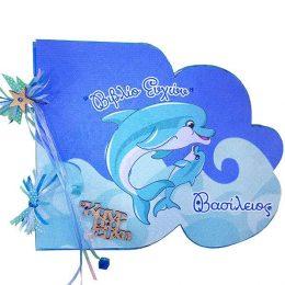 Χειροποίητο Ξύλινο Βιβλίο Ευχών Δελφίνια