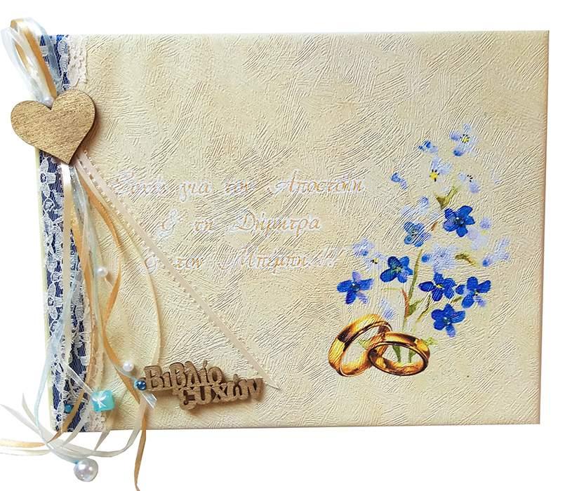 Βιβλίο ευχών γάμου-βάπτισης Βέρες & Μπλε λουλούδια