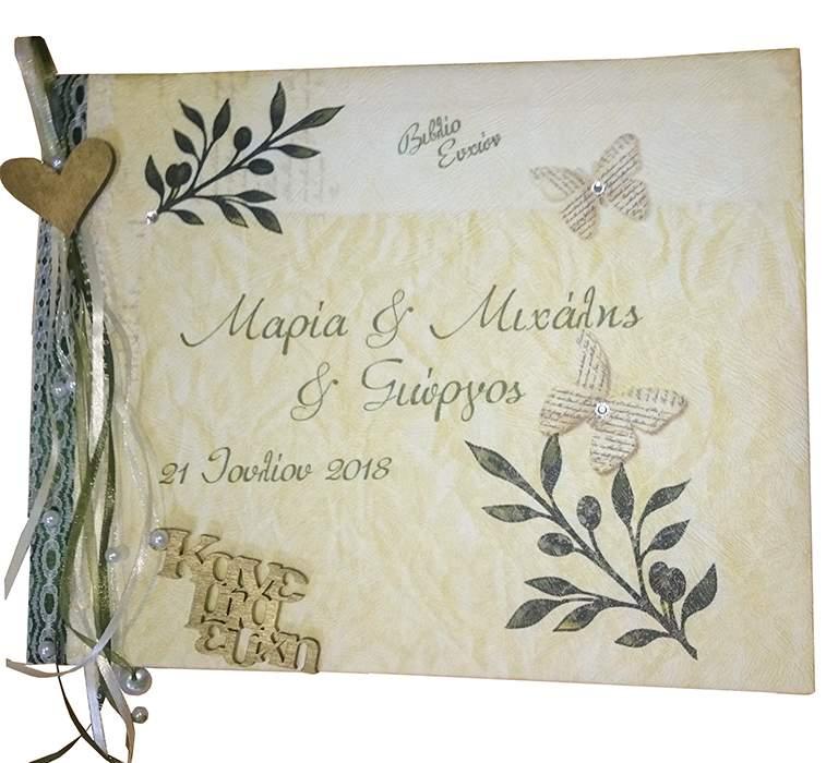 Βιβλίο ευχών γάμου-βάπτισης Κλαδιά Ελιάς