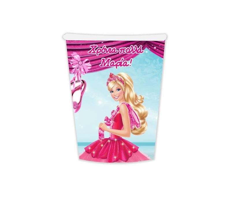 Ποτηράκι πάρτι Barbie μπαλαρίνα