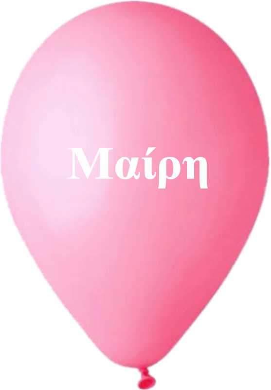 12″ Μπαλόνι τυπωμένο όνομα Μαίρη