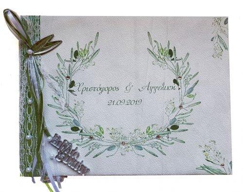 Χειροποίητο βιβλίο ευχών γάμου Στεφάνι Ελιάς