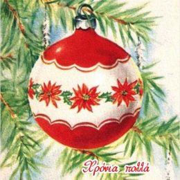 Χριστουγεννιάτικη κάρτα στολίδι