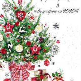 Χριστουγεννιάτικη κάρτα Δέντρο με στολίδια