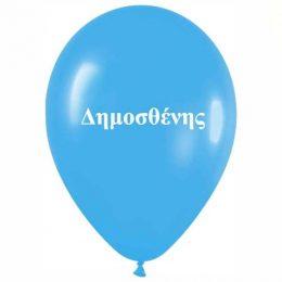 """12"""" Μπαλόνι τυπωμένο όνομα Δημοσθένης"""