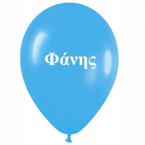 """12"""" Μπαλόνι τυπωμένο όνομα Φάνης"""