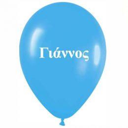"""12"""" Μπαλόνι τυπωμένο όνομα Γιάννος"""